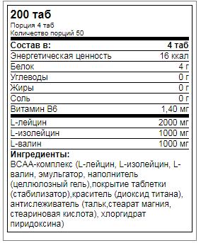BioTechUSA: BCAA+B6 (200 таб)