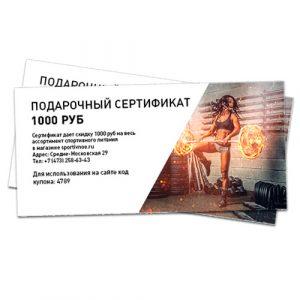 Подарочный сертификат (1000 рублей)