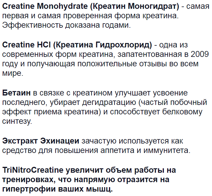 Siberian Nutrogunz: TriNitroCreatine (250 гр)