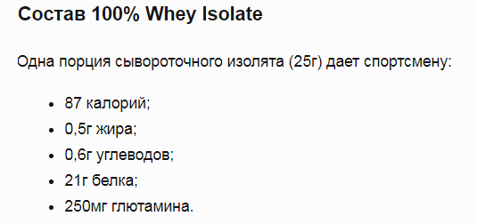 Scitec: 100% Whey Isolate (700 гр)
