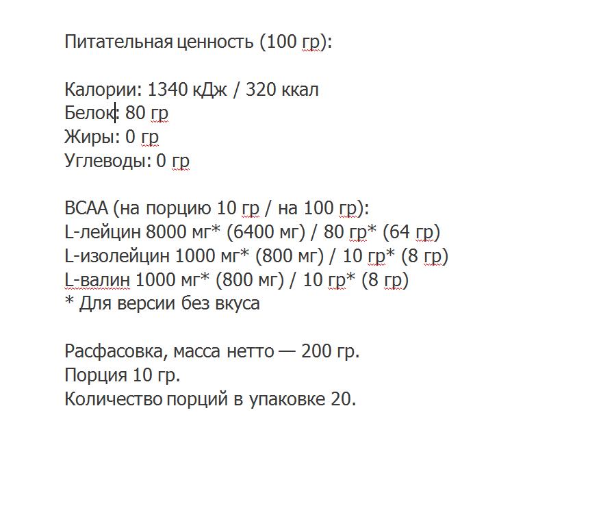 Ostrovit: BCAA 8:1:1 (200 гр)